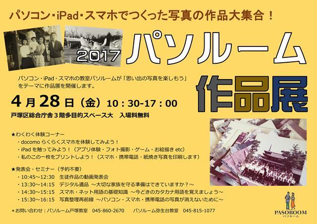0428作品展ポスター_01