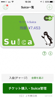 Suica3