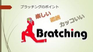 ブラッチング体験講座_01