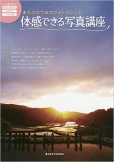 「体感できる写真講座」(日本カメラMOOK)まえの かつみ (著)