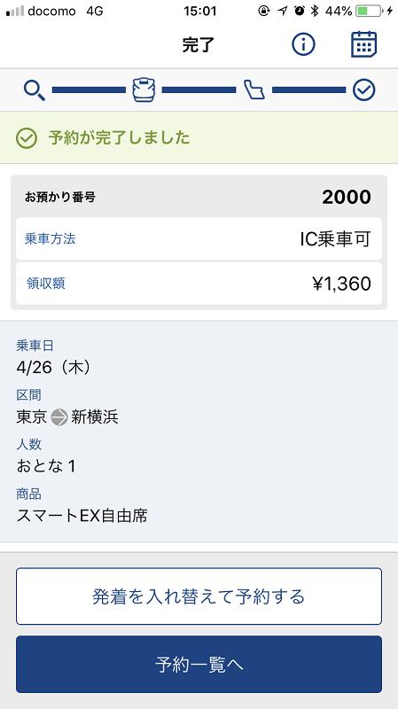 スマートEX実習11