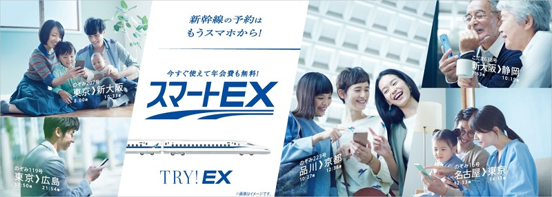 スマートEX実習00