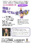180718みんなの講座(僧侶!)