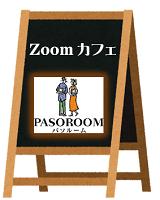 19日のフリータイムは「Zoomカフェ」に変更します!