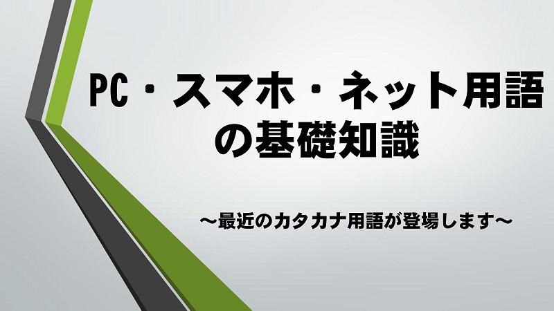 【PC・スマホ・ネット用語の基礎知識】8月無料講座が開催されました!