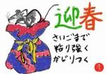 paso-etegami-07