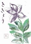 paso-etegami-89