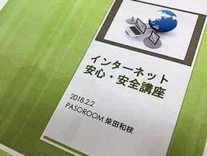 paso-minnanokouza-02.jpg