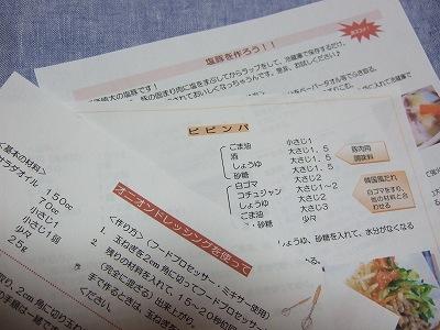 活用レシピ