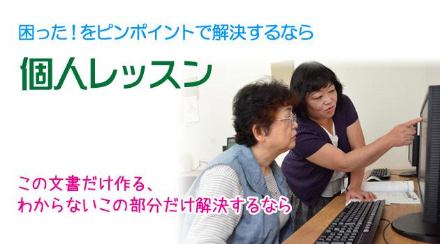 横浜市戸塚区泉区のパソコン教室パソルーム個人レッスン