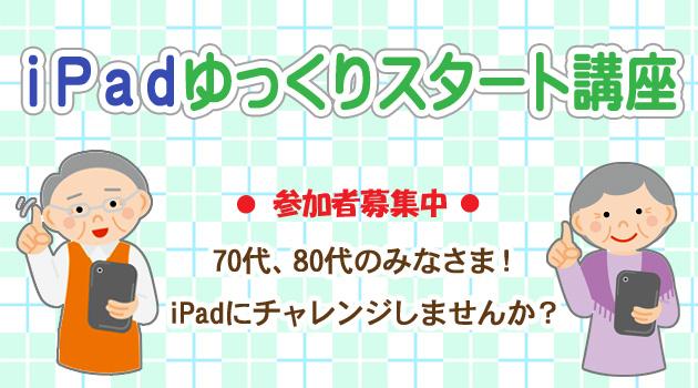 iPadゆっくりスタート講座