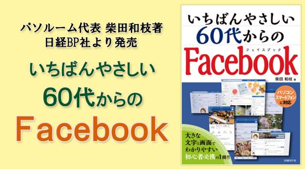 60代からのFacebook