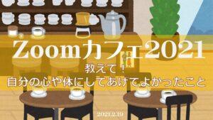パソルームZoomカフェ2021 Part2