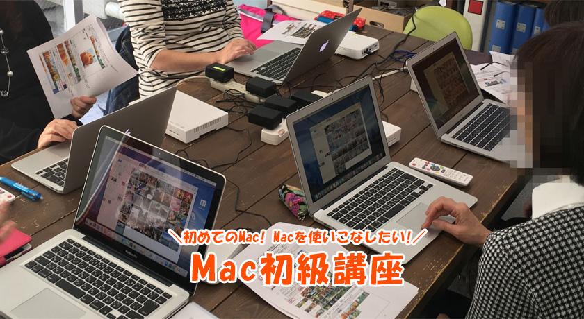 Mac初級講座